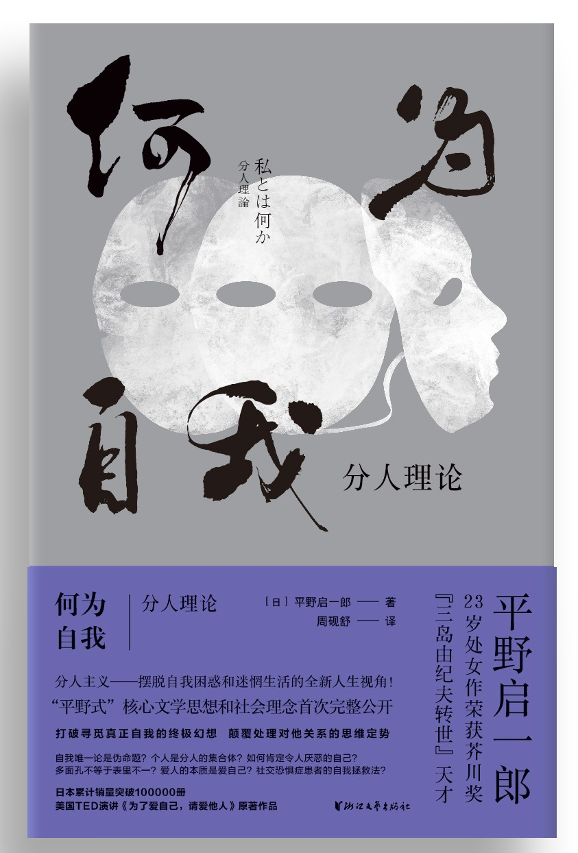 Simplified Chinese《What is it to be an I? From Individual to Dividual》