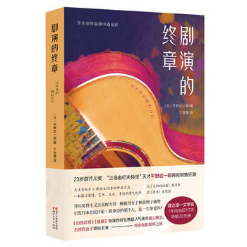 Simplified Chinese《At the end of the matinee》
