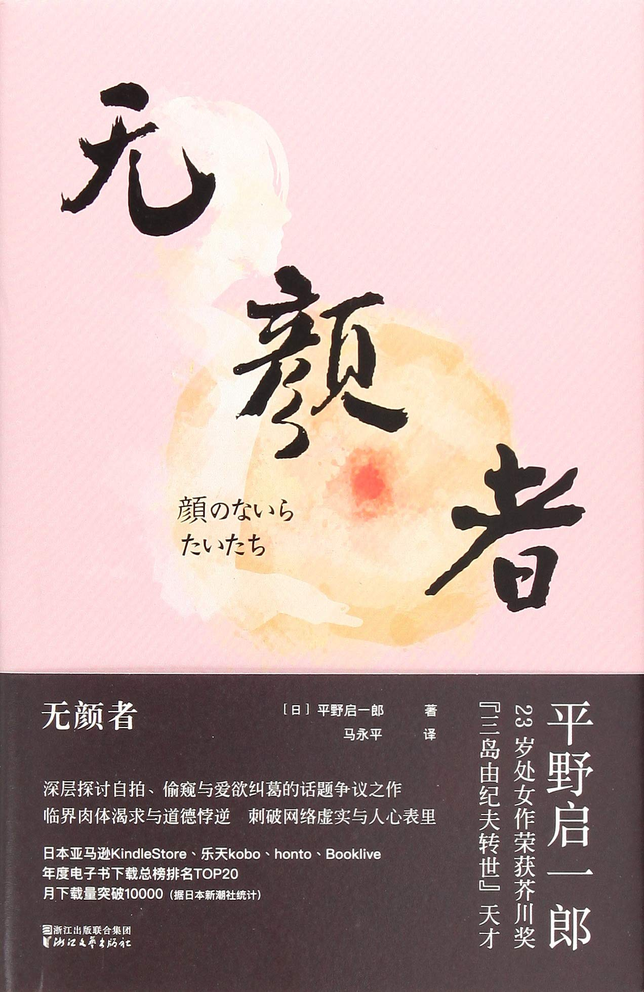 Simplified Chinese《Nudes Without Faces》
