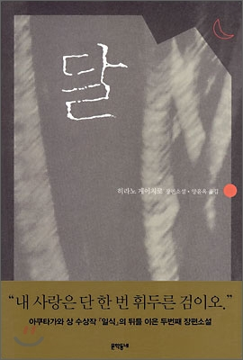 Korean《Tale of the…