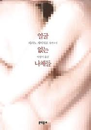 【Korean】《Nudes Without Faces》