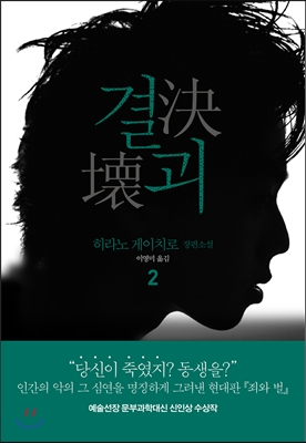 Korean《Breach》