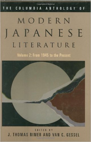 English《The Columbia Anthology of Modern Japanese Literature: From 1945 to the Present (Modern Asian Literature)