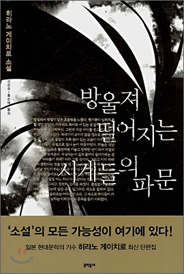 Korean《Ripples of the Dripping Clocks》