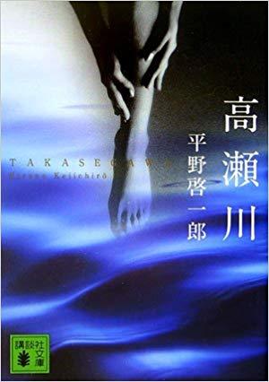 4《Takase River》