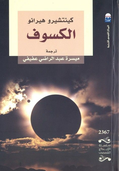 Arabic《The Eclipse…