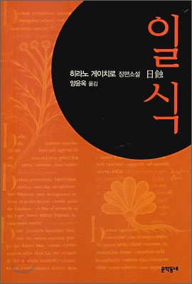 Korean《The Eclipse》