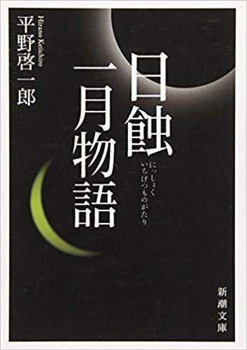 1《The Eclipse》