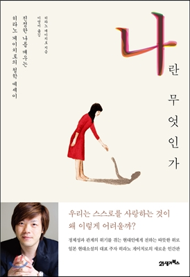 Korean《What am I? F…