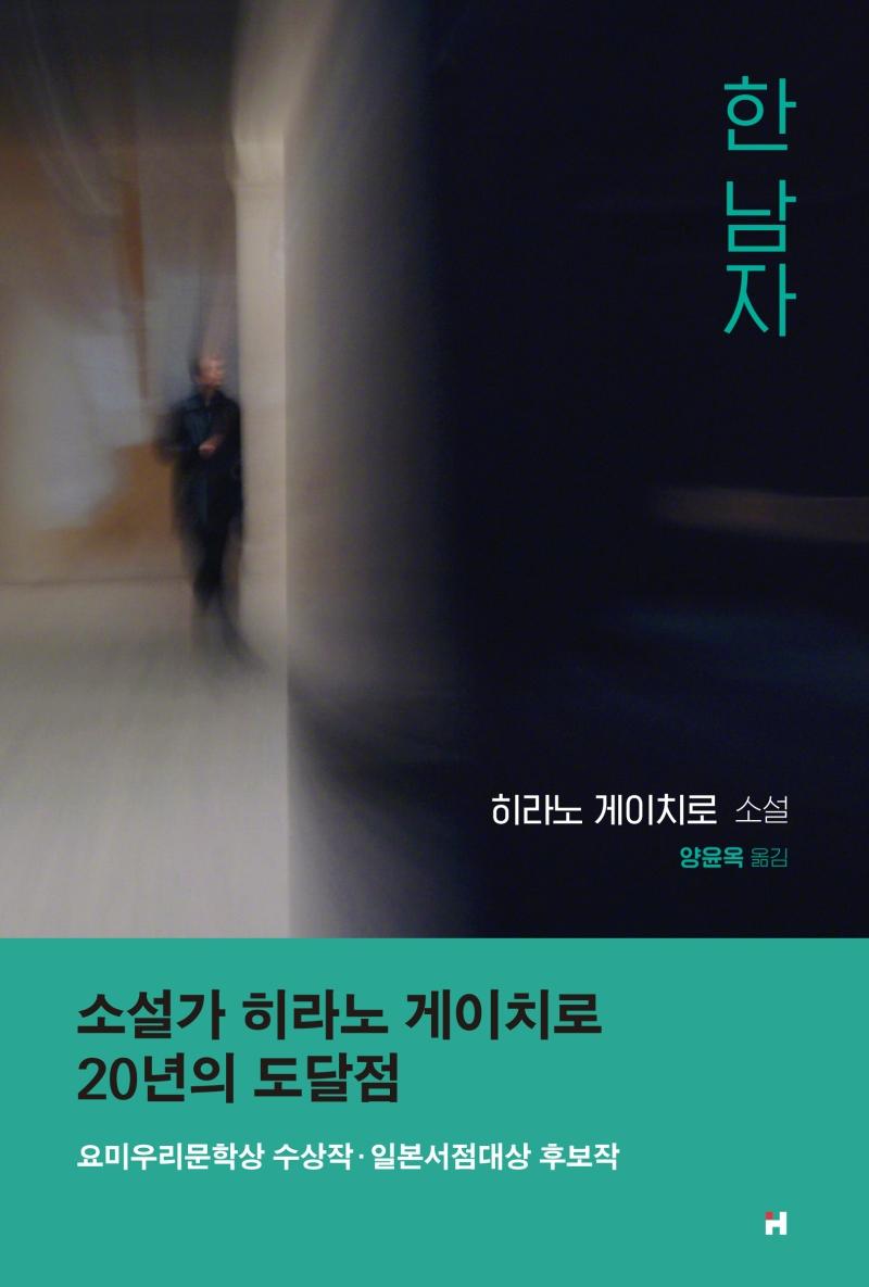 Korean《A MAN》