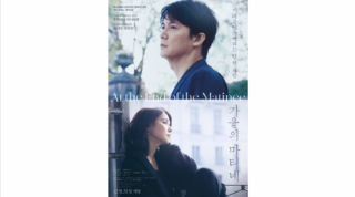 "A Japanese movie ""At the End of the Matinee"" will be released in Korea on 31st December 2020."