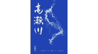"The Chinese version of ""Takase River"" was released today, February 19!"
