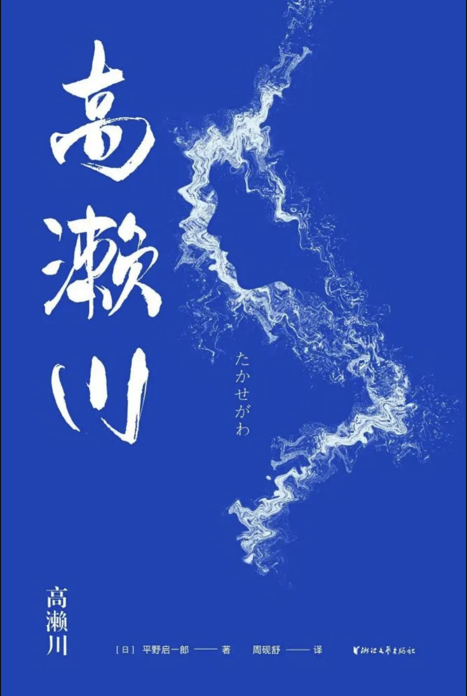 Simplified Chinese《Takase River》